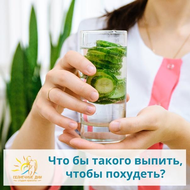 Что Выпить Чтобы Похудеть Недорого. Что нужно пить для похудения? Разрешенные и запрещенные напитки