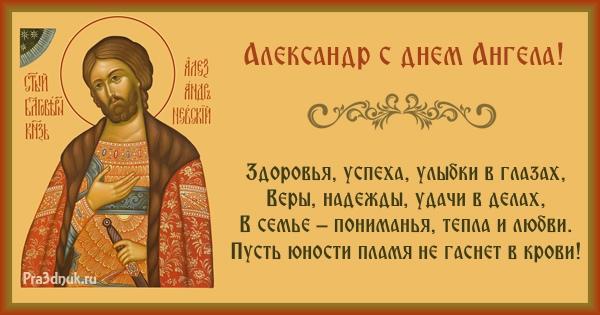всего поздравления с днем ангела мужчине александру этот день поздравляем