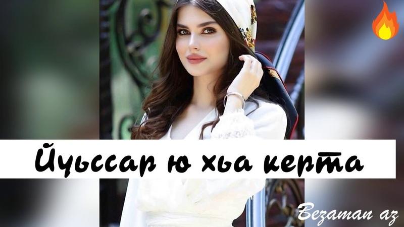 Тамила Исрапилова Йуьссар Ю Хьа Керта К1ай Духар Доьхна😌💕