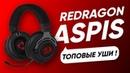 ЛУЧШИЕ БЮДЖЕТНЫЕ НАУШНИКИ | REDRAGON ASPIS