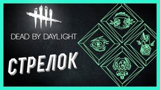 Dead by Daylight - ОПТИМАЛЬНЫЙ БИЛД НА СТРЕЛКА!