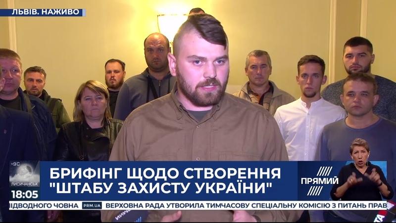 Львівщина готова до спротиву капітуляції активісти створили Штаб захисту України