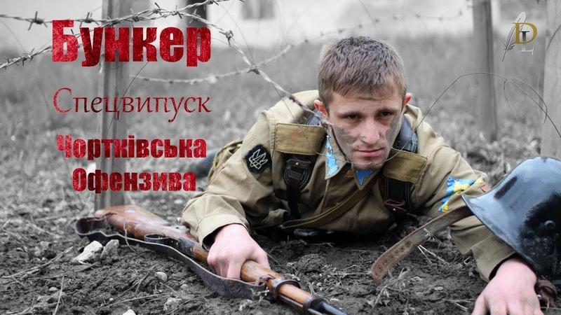 БУНКЕР - Чортківська офензива (8 Спецвипуск)