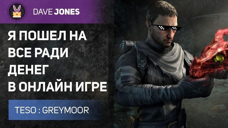 Один день в The Elder Scrolls Online Пошёл на все ради денег игре ТЕСО в 2020 Выпуск 2