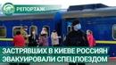 Последний поезд с Украины в Россию ушел без эксцессов