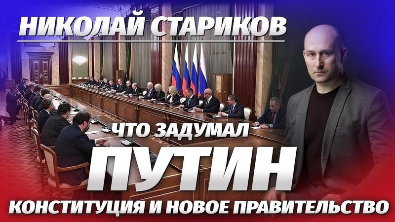 Что задумал Путин Конституция и новое Правительство