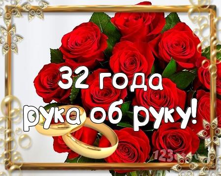 Поздравления годовщина свадьбы 32 года
