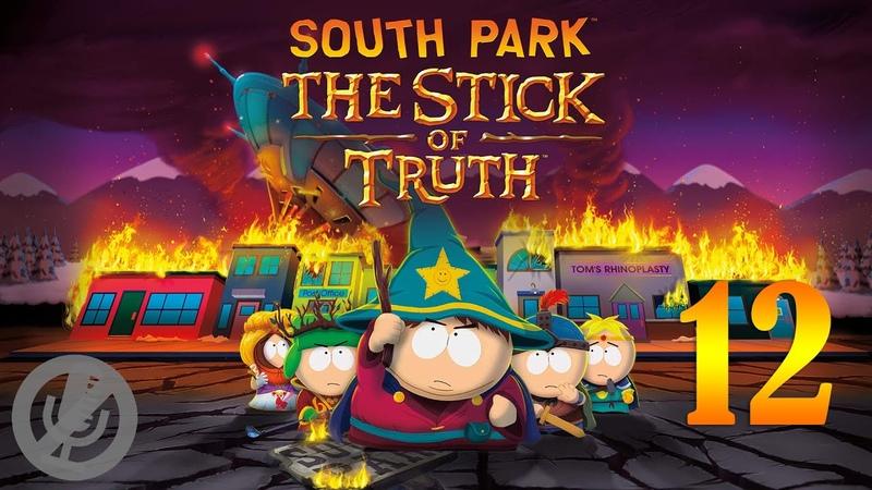 South Park The Stick of Truth 12 - Великанша Магические песни Восстановление баланса