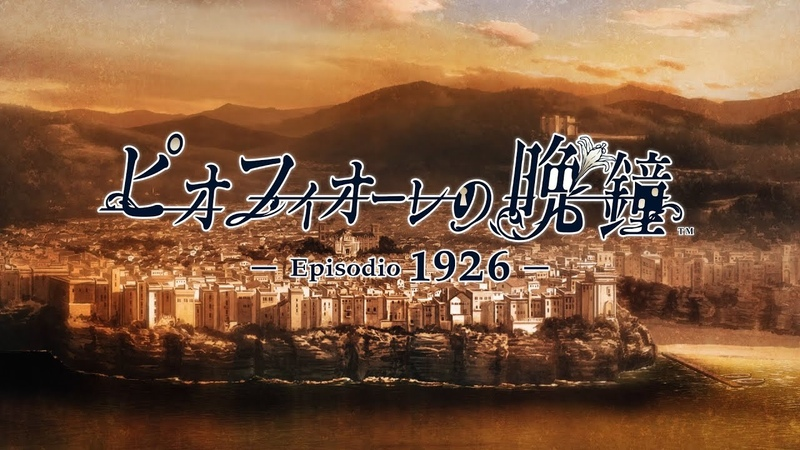 Nintendo Switch「ピオフィオーレの晩鐘 -Episodio1926-」 ティザー公開ムービー