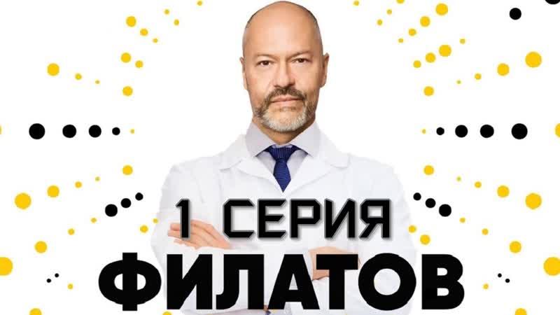 ФИЛАТОВ 1 Серия 🚑 Сериал 2020 Россия 💖 Комедия Мелодрама 📀 HD 1080p
