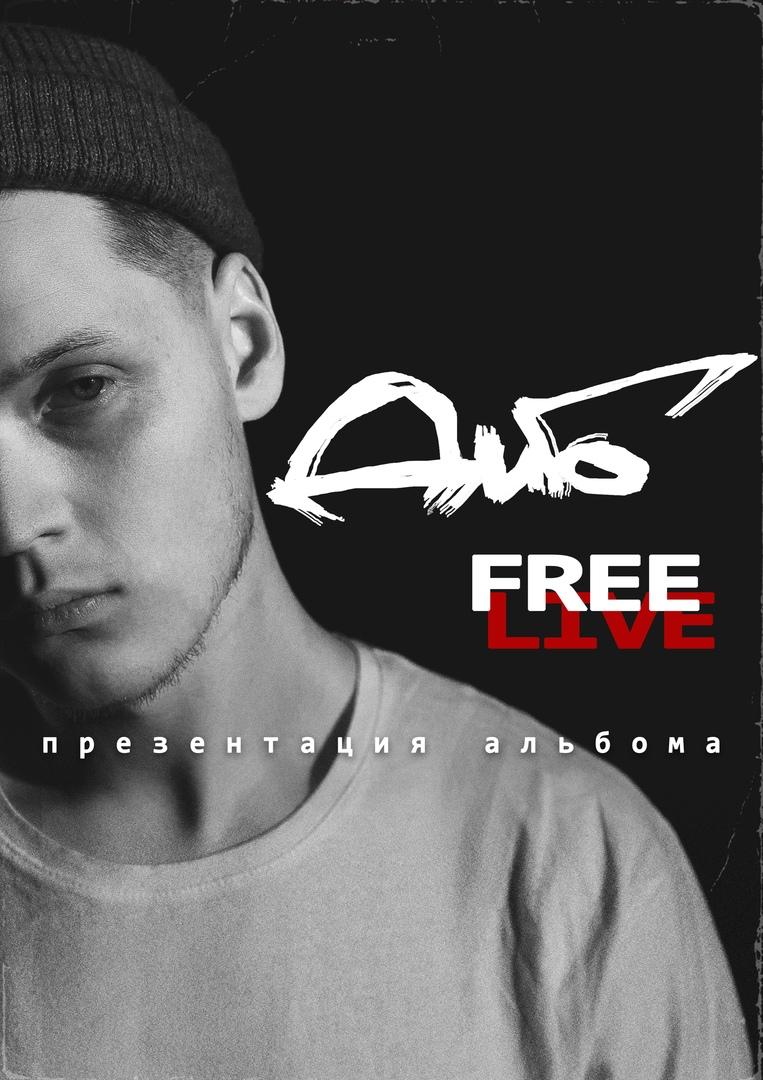 Афиша Нижний Новгород ПРЕЗЕНТАЦИЯ АЛЬБОМА / FREE LIVE / 23.11.2019