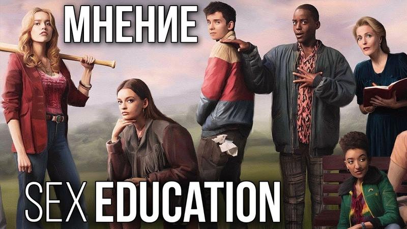 МНЕНИЕ О 2 СЕЗОНЕ СЕРИАЛА ПОЛОВОЕ ВОСПИТАНИЕ SEX EDUCATION SEASON 2
