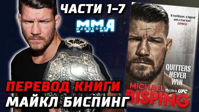 Майкл Биспинг Трусы никогда не побеждают. Книга экс чемпиона UFC. Все части с 1 по 7. Эксклюзив!