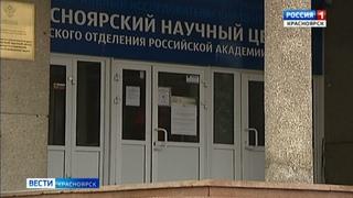 Силовики нагрянули с обысками в Красноярский научный центр СО РАН
