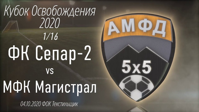 МАТЧ ФК Сепар 2 4 8 МФК Магистрал Кубок Освобождения 2020 1 16