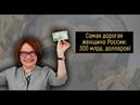 Самая дорогая женщина России: 300 млрд. долларов!