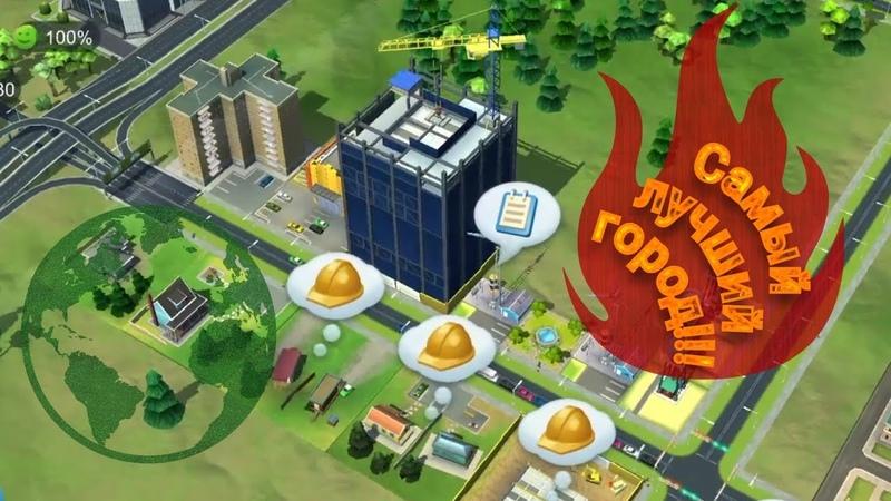 Строю самый крутой город Simcity! The coolest city