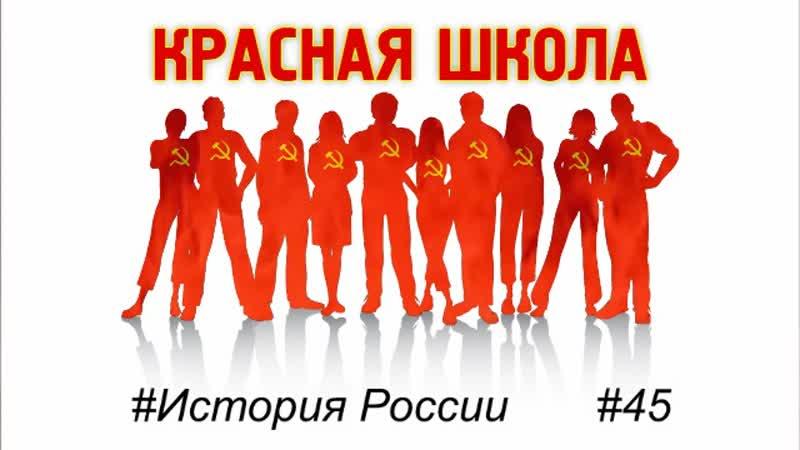 12 О чём ещё не сказали Красная школа история России выпуск 45
