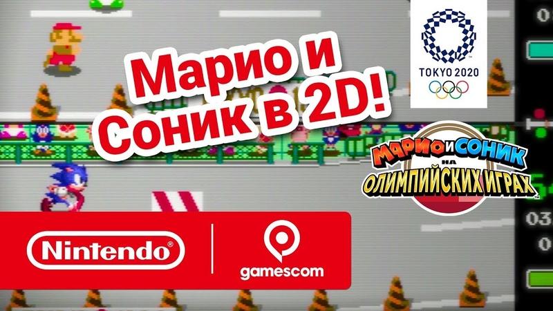 Nintendo Presents: «Марио и Соник на Олимпийских играх 2020 в Токио» (gamescom 2019)