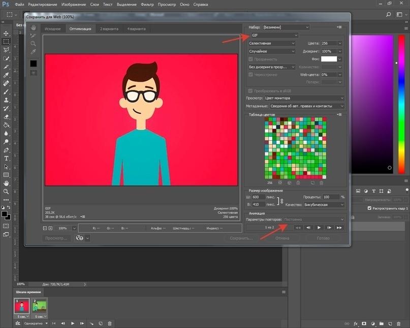 Создаём GIF для таргета ВК, изображение №14