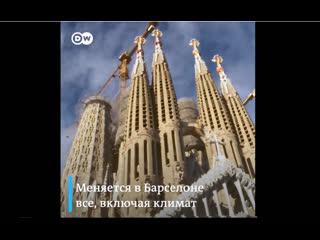 Как Барселона борется с изменением климата