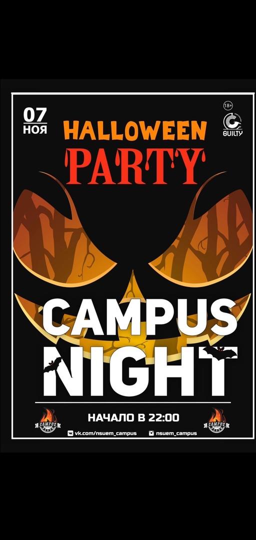 Афиша Новосибирск 7.11 / Campus night / after party HALLOWEEN /