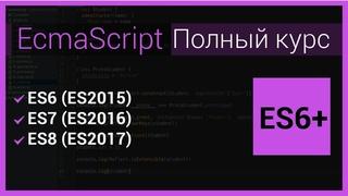 EcmaScript - Полный курс (ES6, ES7, ES8)