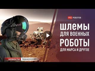 Новеишие роботы, дроны и военные технологии (новости науки и технологии)