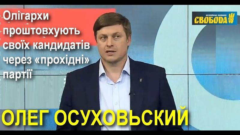 Осуховський Олігархи проштовхують своїх кандидатів через «прохідні» партії