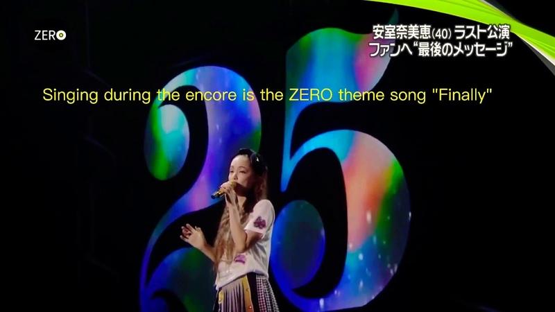 English Namie Amuro 「Finally」Live A Goodbye Message MC to Fans