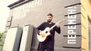 Виктор Цой и группа КИНО Хочу Перемен theToughBeard Кавер на гитаре