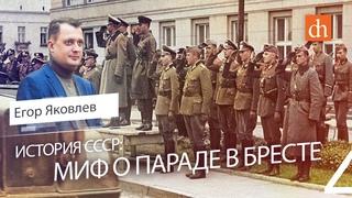История СССР: миф о параде в Бресте/Егор Яковлев