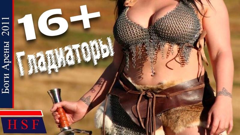 (Колизей) Боги Арены 16 | Потрясающий фильм исторический боевик про Битвы Гладиаторов