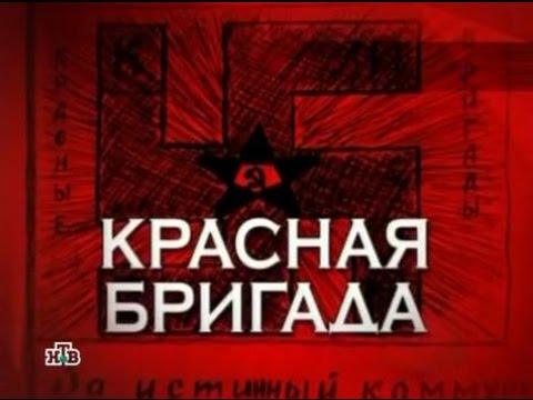Следствие вели с Леонидом Каневским 023 серия Красная бригада 13 10 2006