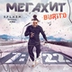 Burito - Мегахит (S.P.L.A.S.H. Remix)