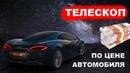 Телескоп по цене автомобиля! Meade LX600-ACF 12'' StarLock