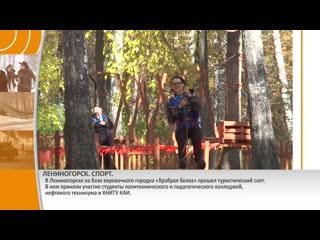 туристический слет в Лениногорске