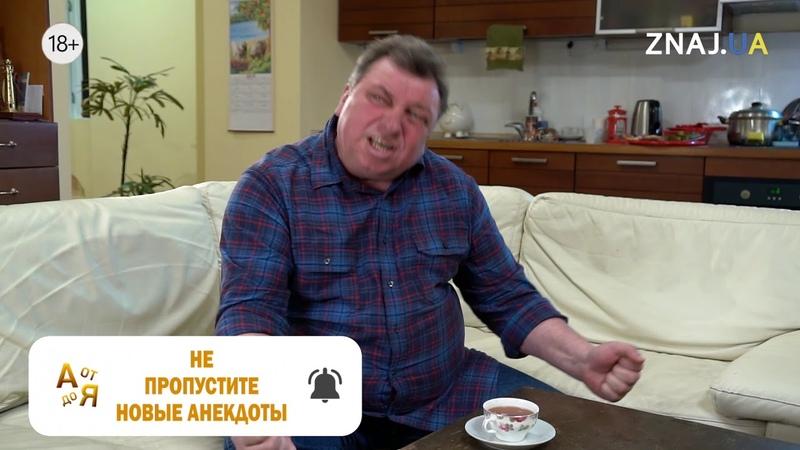 Анекдот о супружеском долге 18 Анекдоты от А до Я | ржака смотреть всем
