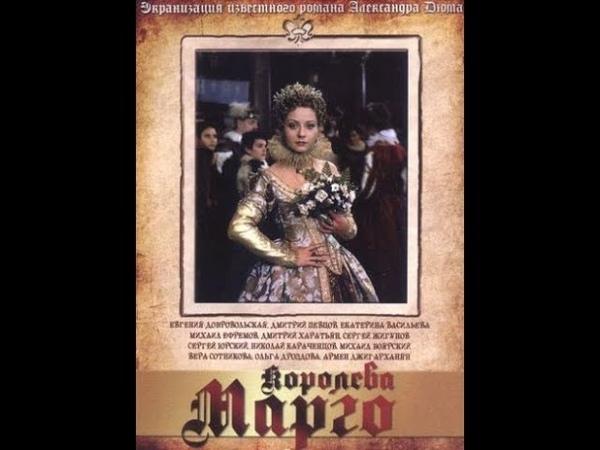 Королева Марго 18 серия