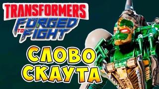 Слово Скаута Transformers Forged To Fight (Трансформеры Закаленные в Бою) ч.49