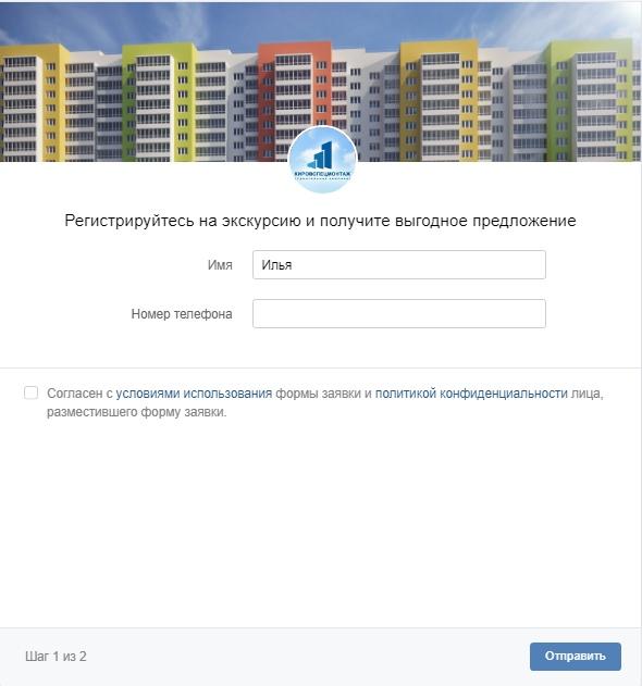 Кейс: 29 заявок по 837 рублей на покупку квартир от застройщика в Кирове за 2 месяца, изображение №2