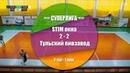 STIM окна - Тульский пивзавод 2:2 (0:1) Обзор матча - 4 тур СуперЛига