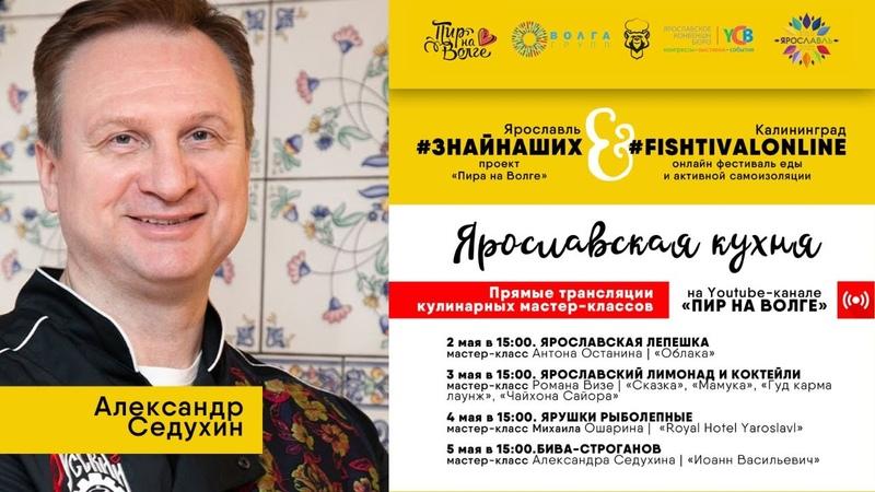 Александр Седухин мастер-класс по beever-строганов для FishtivalOnline. ГОТОВИМ БОБРА!