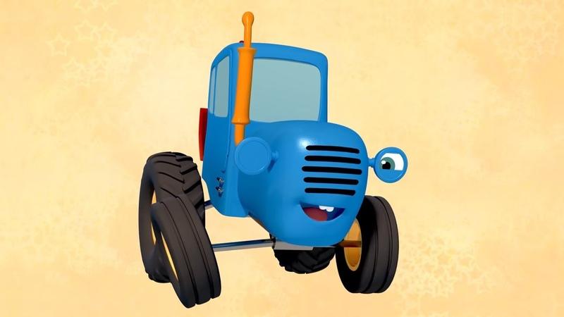 Синий трактор 3D НОВЫЕ СЕРИИ Запахи и Жирные тени Мультики для малышей