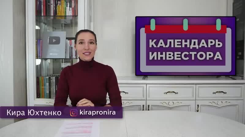 Ставка Банка России, заседание ЕЦБ и деньги Газпрома _ События недели 21-25 октя