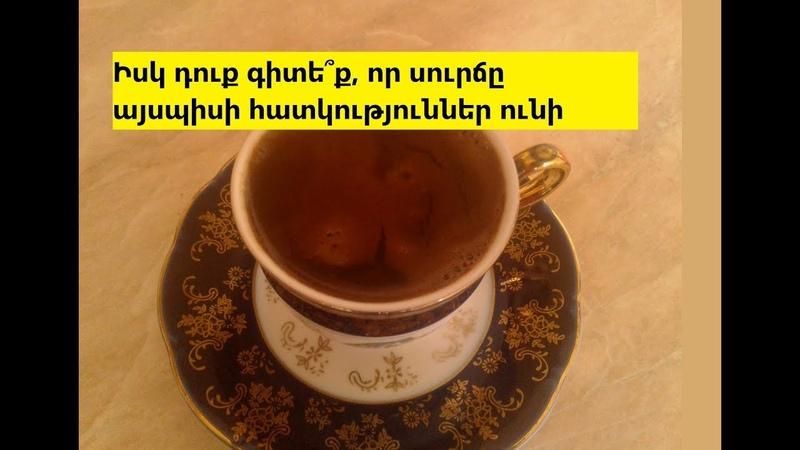 Իսկ դուք գիտե՞ք , որ սուրճը այսպիսի հատկութ