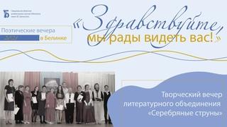 Поэтические вечера «Здравствуйте! Мы рады видеть вас!». Вечер ЛИТО «Серебряные струны»