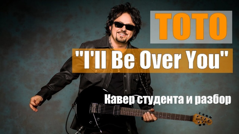 TOTO - I'LL BE OVER YOU (Steve Lukather solo). Кавер студента и разбор.