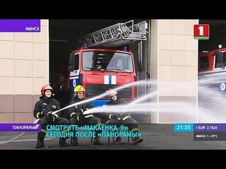 Как шоу «Макаёнка, 9» поздравит пожарную службу Беларуси? Бекстейдж съёмок. Панорама