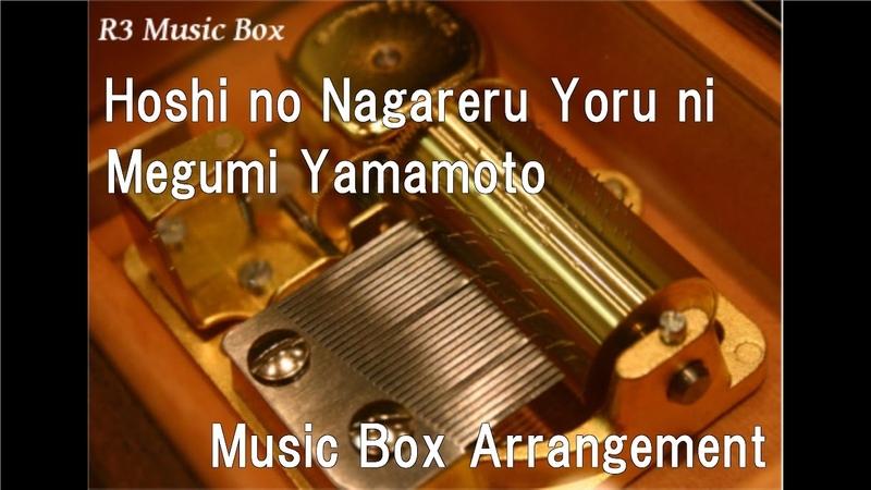 Hoshi no Nagareru Yoru ni Megumi Yamamoto Music Box Anime S · A Special A Character Song